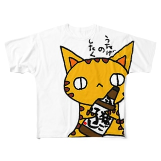 うたげのしたく改。(ねこず) Full graphic T-shirts