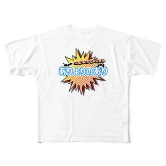 ありよりのありsounds great Full graphic T-shirts