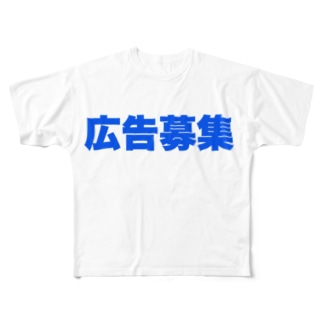 『広告募集』 求む!俺のスポンサー!! Full graphic T-shirts
