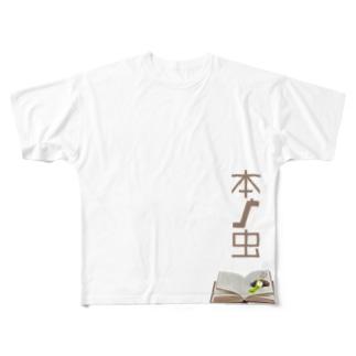 本の虫 Full graphic T-shirts