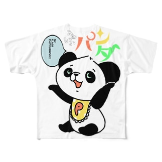 ともかくかわいいパンダちゃん Full graphic T-shirts