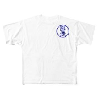 部長就任おめでとう Full graphic T-shirts