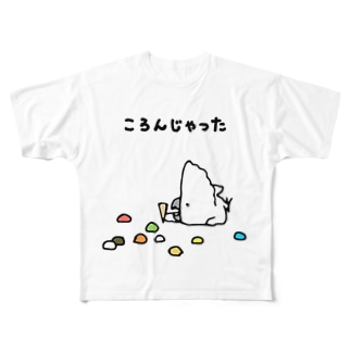 ころんじゃった… Full graphic T-shirts