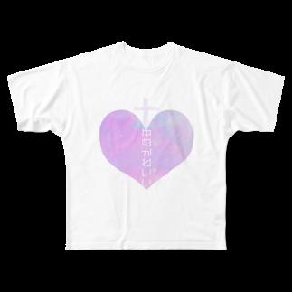 Memento...のゆめかわいい Full graphic T-shirts