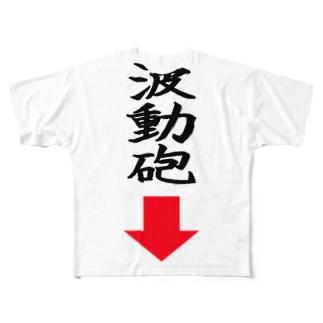 波動砲→ Full graphic T-shirts