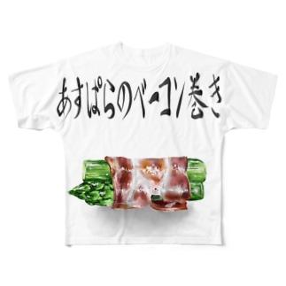 あすぱらのベーコン巻き Full graphic T-shirts