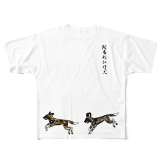 阿弗利加野犬 Full graphic T-shirts