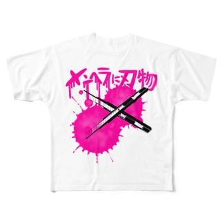 メンヘラに刃物 Full graphic T-shirts
