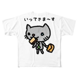 キハルくん【行ってきます】 Full graphic T-shirts