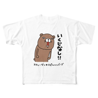 いくじなし!! Full graphic T-shirts
