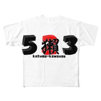 523kawauso Full graphic T-shirts