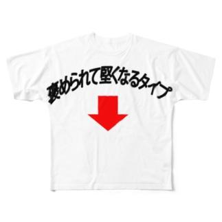 褒められて堅くなるタイプ Full graphic T-shirts