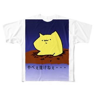 抜けないネコ Full graphic T-shirts