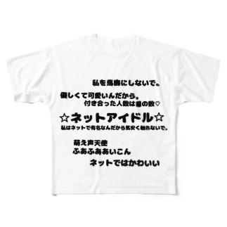 私はネットアイドル Full graphic T-shirts