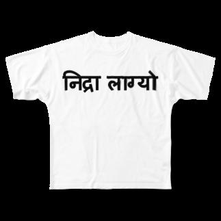 アヤダ商会・意匠部のネパール語で「眠い」 Full graphic T-shirts