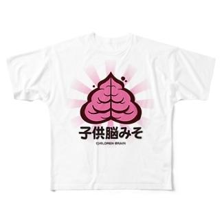 子供脳みそ Full graphic T-shirts