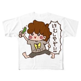 めがっさえぐっちゃん「毛虫やぞ!」 Full graphic T-shirts