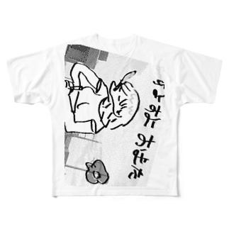たばこを吸うしか快楽がない Full graphic T-shirts