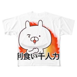 利食い千人力炎ver Full graphic T-shirts