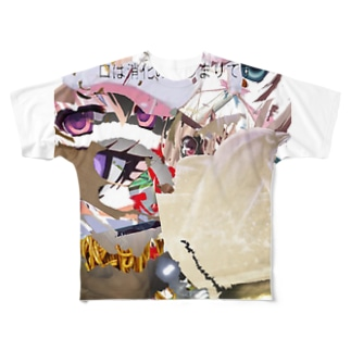食とエロ Full graphic T-shirts