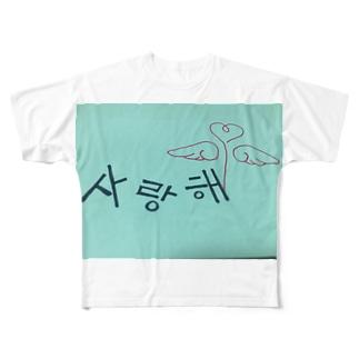 사랑해 Full graphic T-shirts