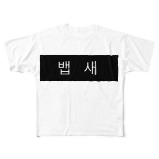 뱁새  ベプセ(ぺぷせ)  ダルマエナガ Full graphic T-shirts