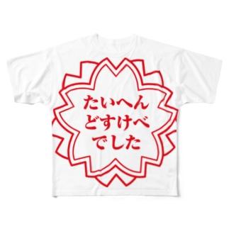 たいへんどすけべでした Full graphic T-shirts