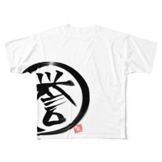 誉!(墨) Full graphic T-shirts