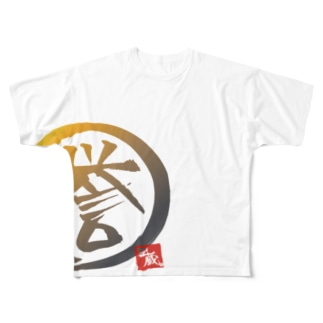 誉!(金) Full graphic T-shirts