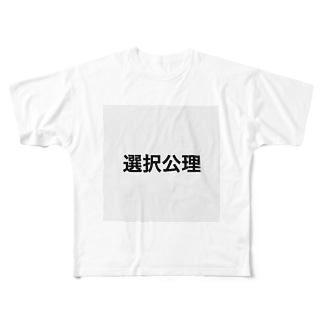 選択公理 Full graphic T-shirts