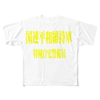 国連平和維持軍 特種自宅警備員 Full graphic T-shirts