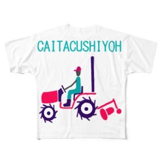 開拓しよう Full graphic T-shirts
