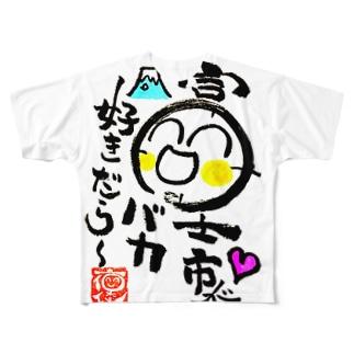 富士市バージョングッズ Full graphic T-shirts
