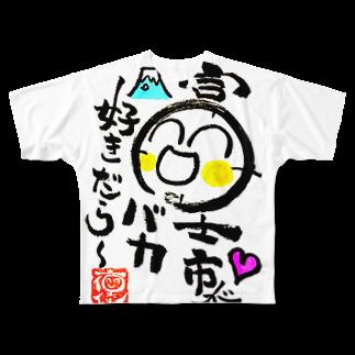 褒め漢ラボの富士市バージョングッズ Full graphic T-shirts