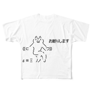 おことわりAA Full graphic T-shirts