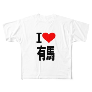 愛 ハート 有馬 ( I  Love 有馬 ) Full graphic T-shirts