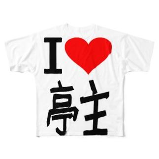 愛 ハート 亭主 ( I  Love 亭主 ) Full graphic T-shirts