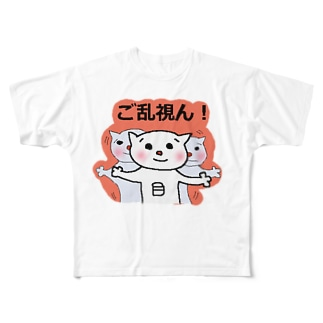 ご乱視ん! Full graphic T-shirts