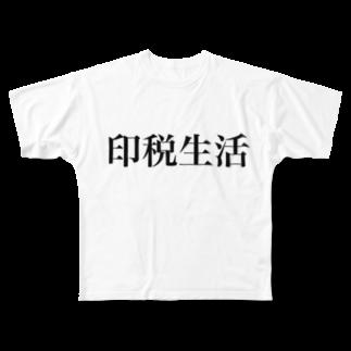 goodnightの夢の印税生活 Full graphic T-shirts