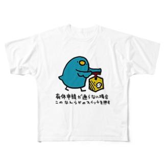 有休くれなきゃなんか押すぞ Full graphic T-shirts