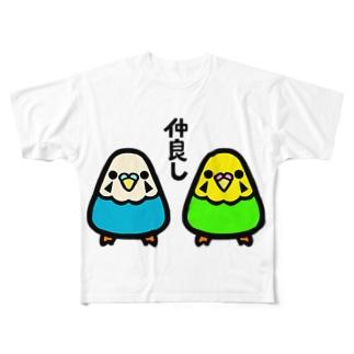 仲良く並ぶインコ Full graphic T-shirts