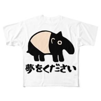 腰が低いバク Full graphic T-shirts