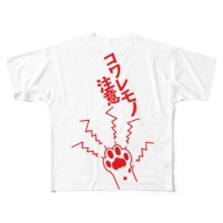 コワレモノ注意・赤 Full graphic T-shirts