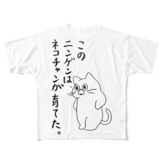 ネコチャンが育てた Full graphic T-shirts