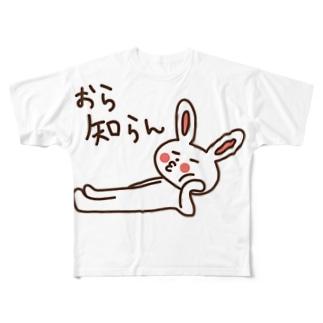 上越弁「おら知らん」 Full graphic T-shirts