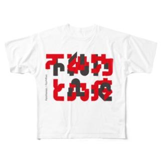 不純物と免疫グッズ フルグラフィックTシャツ