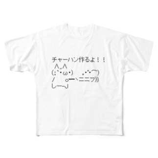 チャーハン作るよ Full graphic T-shirts