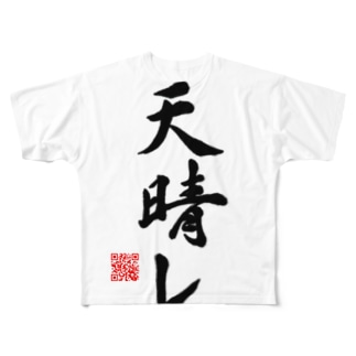 天晴レ天女ズ 書の道 Full graphic T-shirts