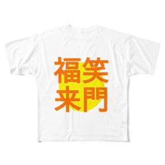 笑う門 Full graphic T-shirts