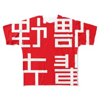 野獣先輩TEE Full graphic T-shirts
